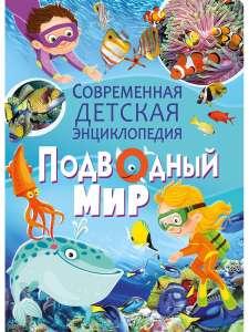 Скидки на детские энциклопедии Владис (напр. Подводный мир. Современная детская энциклопедия)