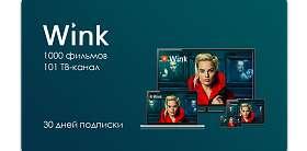 Wink – подписка за 1 спасибо на 30 дней