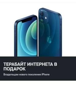 Терабайт интернета от Tele2 для iPhone нового поколения в подарок за подключение некоторых тарифов