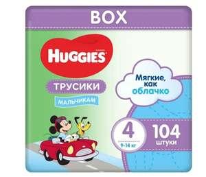 Подгузники-трусики для мальчиков Huggies Disney Box, размер 4, 9-14 кг, 52 шт х 2 упаковки