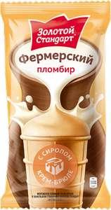 Мороженое ЗОЛОТОЙ СТАНДАРТ Фермерский пломбир с сиропом крем-брюле 13%, без змж, ваф. ст., 90г