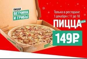 """[Москва, МО, СПб] Пицца """"Ветчина и грибы"""" 23 см (только в ресторанах)"""