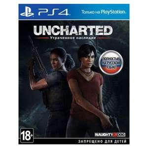 [PS4] Uncharted: Утраченное наследие