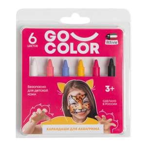 Аквагрим Attivio карандаши 6цветов 550102