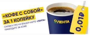 Кофе за 1 копейку