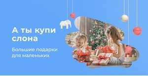 """Акция """"А ты купи слона"""" (скидки на детские подарки по промокодам)"""