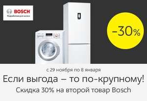 -30% на второй товар Bosch в М.Видео
