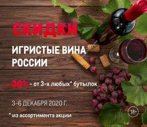 Скидка 30% на отечественные игристые вина в сети МЕТРО (при покупке от трех бутылок)
