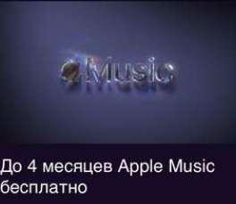 Подписка Apple Music до 4 месяцев бесплатно подписчикам e-mail рассылки Оkko