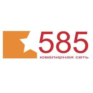Новогодний календарь от УбРИР (напр. сегодня скидка 50% на изделия с камнями в 585)