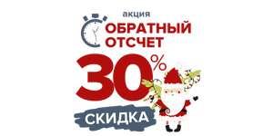 """Акция """"Обратный отсчет"""" в магазине фейерверков Бабах"""