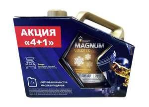 Моторное масло Роснефть Magnum Coldtec 5W-40 (4 л +1л) промо упаковка