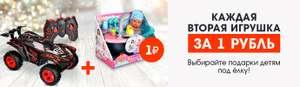 Каждая вторая игрушка за 1 рубль при покупке 2-х товаров, 6-8 декабря
