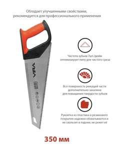 Ножовка по сырой древесине 350 мм