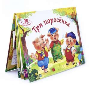 Книги панорамки Malamalama (например, «Три поросёнка»)