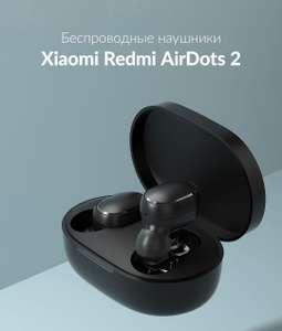 TWS наушники Xiaomi Redmi AirDots 2