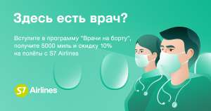 "5000 миль и скидка 10% на полеты с S7 Airlines по программе ""Врачи на борту"""