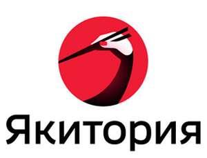 Якитория - скидка 25% на доставку по Москве