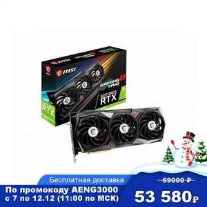 Видеокарта MSI RTX 3070 GAMING X TRIO