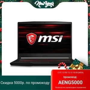 "Ноутбук MSI GF63 Thin 9SCSR-1027XRU (15.6"", IPS, i5 9300H, 8Гб, 1Тб HDD, 128Гб SSD, NVIDIA GTX 1650 Ti MAX Q)"