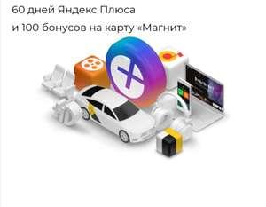 60 дней Яндекс Плюса и 100 бонусов на карту Магнит за покупку от 1000 рублей в чеке