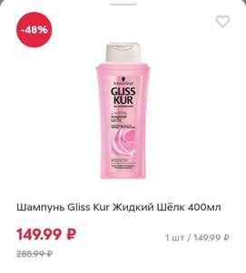Шампунь Gliss Kur жидкий шёлк, 400 мл