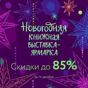 Книжная новогоднюю онлайн-ярмарку в Лабиринте, скидки до 85%