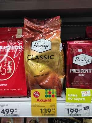 Paulig Classic кофе в зернах/молотый, 250 г