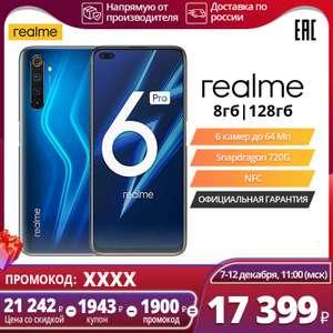 Смартфон Realme 6 Pro 8+128GB на Tmall