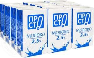 """Молоко """"Просто"""" ультрапастеризованное, 970 мл. (для держателей карт МИР)"""