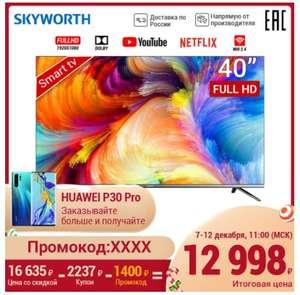 Телевизор 40'' ТВ Skyworth 40E20S FullHD smart TV 4049InchTv на Tmall