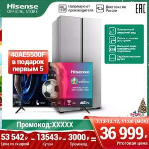 [7.12] Hisense холодильник Side-by-side RS560N4AD1
