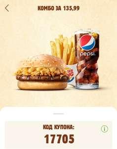 Комбо: Грильбургер + напиток + картошка за 135р. в BURGER KING