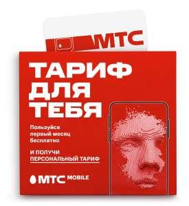 Сим-карта МТС. Тарифище Ярославская область