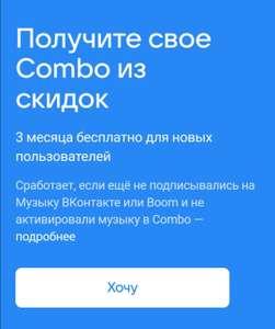 3 месяца Combo бесплатно для новых пользователей
