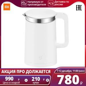 [07.12] Умный чайник Xiaomi Mi Smart Kettle Pro (Tmall)