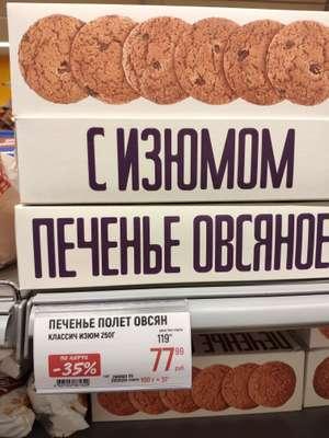 """Овсяное печенье """"Полет"""", 250 г в Глобусе"""