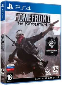 Homefront: The Revolution. за 199₽ в 1С Интерес!