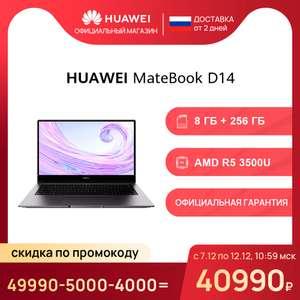"[7.12] Ноутбук 14"" Huawei MateBook D 14 8+256 ГБ AMD Ryzen 5 3500U| Radeon Vega 8"