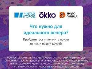 """45 дней подписки в Okko и -10% в «Додо Пицце» от """"Читай город"""" за опрос"""