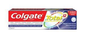 Зубная паста Colgate Total 12 Professional, отбеливающая, 75 мл