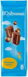 [Пенза] Шоколад молочный пористый Воздушный 85г