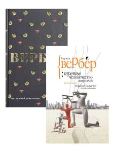 Набор книг Бернар Вербер (набор из 2 книг) от Proffi