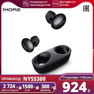 Наушники 1more E1029BT TWS