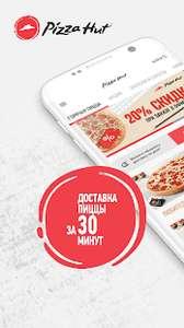 Пицца Пепперони 30см в подарок при заказе от 550₽ (в приложении Pizza Hut)