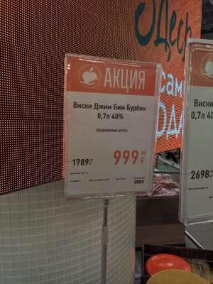 [Владивосток] Виски «Jim Beam», 0.7 л