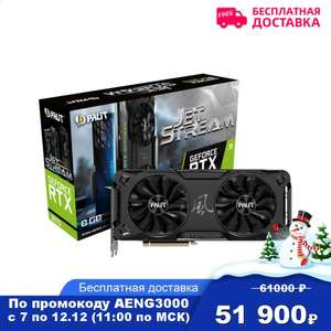 [07.12] Видеокарта GeForce RTX 3070 PALIT