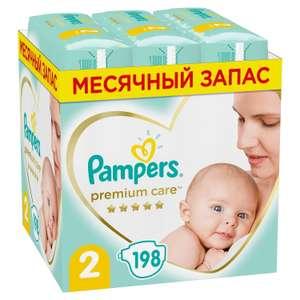 Подгузники Pampers Premium Care 2 4-8кг 198шт