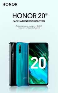 Смартфон Honor 20E 4/64Gb (Black\Blue)