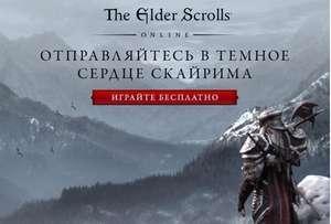 [PS, Xbox, PC, Maс] Дни бесплатной игры The Elder Scrolls Online